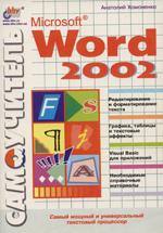 Самоучитель microsoftword 2002 хомоненко а